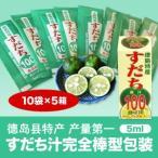 すだち汁 完全棒型包装(5ml×10袋×5箱)