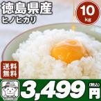 【送料無料】徳島ヒノヒカリ 10kg 白米徳島の太陽光で育ったお米です※北海道、沖縄及び離島は別途発送料金が発生します