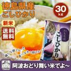 【送料無料】 徳島コシヒカリ(単一原料米)白米30kg(5kg×6袋)※北海道、沖縄及び離島は別途発送金が発生します