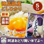 【送料無料】 徳島コシヒカリ(単一原料米)白米5kg ※北海道、沖縄及び離島は別途発送金が発生します