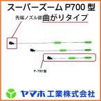 ヤマホ工業 スーパーズームP700型 (G1/4) 曲がりタイプ (動力噴霧機 防除作業用 噴口 ノズル)