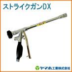 ヤマホ工業 ストライクガンDX (G1/4) (動噴 噴口 ノズル 洗浄)