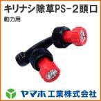 ヤマホ工業 キリナシ除草PS-2頭口 動力用 (G1/4)(動噴 噴霧機 ノズル 噴口)