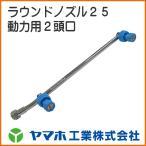 ヤマホ工業 ラウンドノズル25動力用2頭口 (G1/4) (動噴 噴霧器 噴口 ノズル)