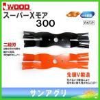 アイウッド スーパーXモア300本体 (98001) iwood ウイングモア替刃