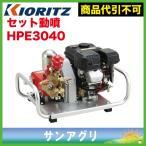 共立 セット動噴 HPE3040【代引き不可】