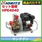 共立 セット動噴 HPE4040【代引き不可】