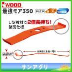 アイウッド 最強モア350本体 (98020) iwood ウイングモア替刃