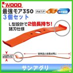アイウッド 最強モア350本体3個セット (98020-3P) iwood ウイングモア替刃
