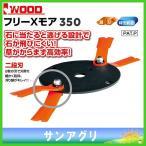 アイウッド フリーXモア350本体 (98034) iwood ウイングモア替刃