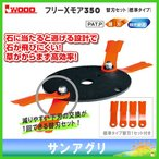 アイウッド フリーXモア350本体プラス替刃1セット (98034+98038) iwood ウイングモア替刃