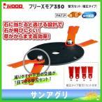 アイウッド フリーXモア350本体プラス幅広替刃1セット (98034+98080) iwood ウイングモア替刃