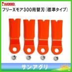 アイウッド フリーXモア300用替刃 標準タイプ(98037) iwood ウイングモア