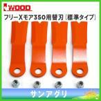 アイウッド フリーXモア350用替刃 標準タイプ(98038) iwood ウイングモア