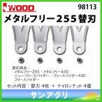 アイウッド (98113) メタルフリー255 替刃  iwood スパイダーモア用