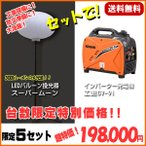 LEDバルーン投光器&インバーター発電機セット 防災準備応援