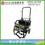 高圧洗浄機 NSJ1511G-Y