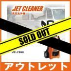 工進 高圧洗浄機 ジェットクリーナー JC-7560