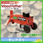 シングウ 小型薪割機 ウッドファーザー(WoodFather) (電動モータータイプ) 【代引き不可】