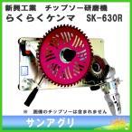 チップソー研磨機 らくらくケンマ SK-630R (リョービジスクグラインダーセット) 新興工業