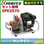 共立 セット動噴 SPE3570【代引き不可】