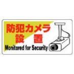 ユニット 防犯用標識 防犯カメラ設置・エコユニボード・200X400