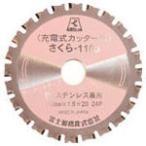 富士 サーメットチップソーさくら110J 110X1.5x20 充電カッター用