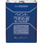 ニッぺ 徳用ペイントうすめ液 4L