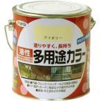 アサヒペン 油性多用途カラー 0.7L アイボリー