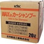 KYK プロタイプワックスinカーシャンプーオールカラー用 20L