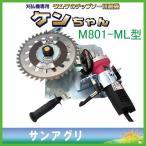 ツムラ チップソー研磨機 ケンちゃん M801-GR グラインダーセット