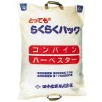 田中産業 とってもらくらくパック 両取っ手付 籾摺り機 籾殻袋