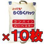 田中産業 とってもらくらくパック 両取っ手付 10枚 籾摺り機 籾袋