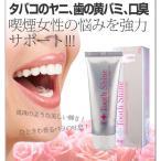 薬用バラ香るホワイトニング歯磨き粉トゥースシャイン2本セット