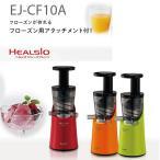 【送料込み】 SHARP ヘルシオ ジュースプレッソ スロージューサー EJ-CF10A