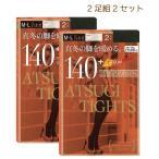 ゆうパケット発送のみ送料込みATSUGI TIGHT アツギ タイツ140デニール 2足組FP14002