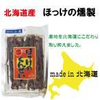 送料無料(ゆうパケット) 北海道産 ほっけの燻製 150g