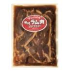 北海道産 焼肉  成吉思汗 北の大手門 味付ジンギスカン 800g 10個セット