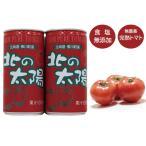 送料無料 トマトジュース 食塩無添加 ストレート 北海道産直 完熟トマト 使用無農薬 有機肥料 無化学肥料 北の太陽 190g 10缶セット