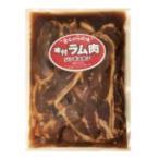 北海道産 焼肉  北の大手門 味付ジンギスカン 500g 5個セット