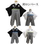 袴ロンパース 男の子 ベビーフォーマル 礼服 羽織はかまロンパース男児用 オリジナルカラー