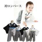袴ロンパース 男の子 ベビーフォーマル 礼服 羽織はかまロンパース男児用 RK01