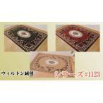 【送料込み】柄物ベルギー製  柄ウィルトン織りカーペット・ジュータン  シラーズ1123 240×330cm 約6畳
