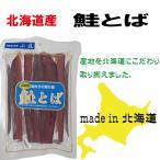 おすすめ!!送料無料(ゆうパケット) 北海道産 鮭とば 175g