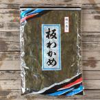 渡邊水産食品 島根県産無添加板わかめ ゆうメール便対象