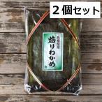 渡邊水産食品 島根産 焙りわかめ 2袋セット ゆうメール便対象