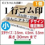 1行ゴム印 小 長さ30mmまで 一行 氏名印 科目印 お名前スタンプ 病名 薬名 文字サイズ3.5mm 4.5mm 5.5mm デザイン確認無料