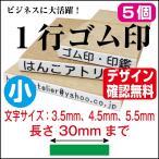 1行ゴム印(5個セット) 小 長さ30mm迄 氏名印 科目印 お名前スタンプ 病名 薬名 文字サイズ3.5mm 4.5mm 5.5mm