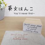 英文 はんこ スタンプ (6)You'll never find... おしゃれ ゴム印