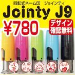 ネーム印 ジョインティ J9 回転式 朱肉不要 キャップレス印鑑 人気商品 デザイン確認無料 かわいい イラスト はんこ オーダー